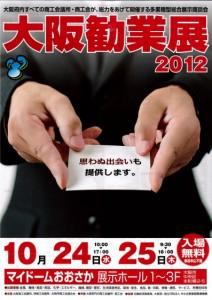 2012/10/12 勧業展